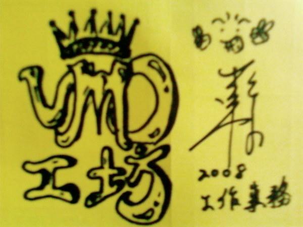 vmo工坊,上班無聊,拿簽字筆+紙皮畫的。