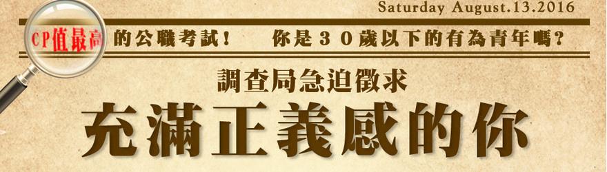 2019/108調查局特考/調查局/調查工作/TKB/百官網