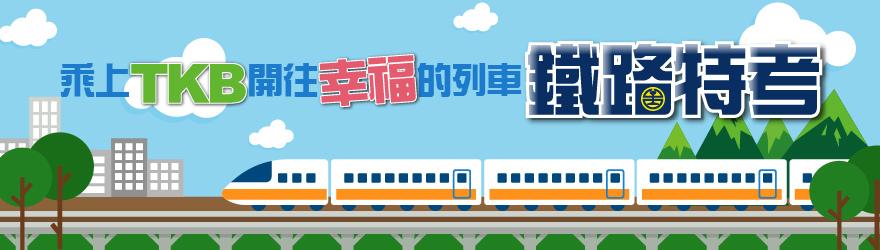 鐵路特考/台鐵招考