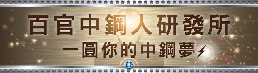 中鋼/中鋼招考/中鋼考試