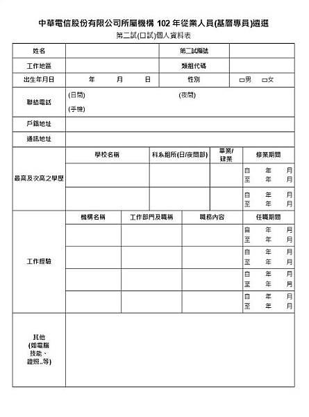 中華電信口面試2.jpg