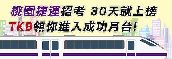 TKB百官網公職-桃園捷運招考課程