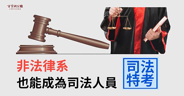 公職/司法特考/司法人員/國家考試/TKB/百官網