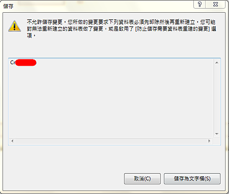 SQL 不允許變更Error Message