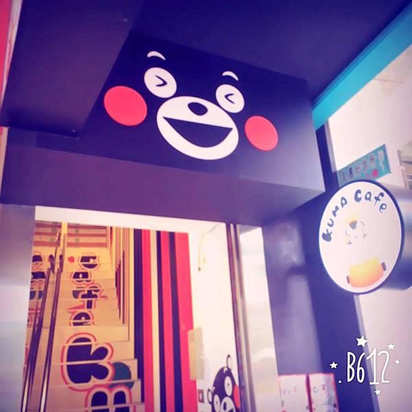熊本熊主題咖啡廳