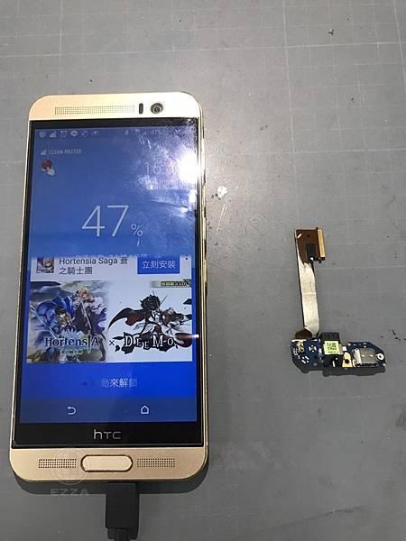 HTC M9+充電故障