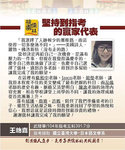 王怡嘉_感謝函照片.jpg