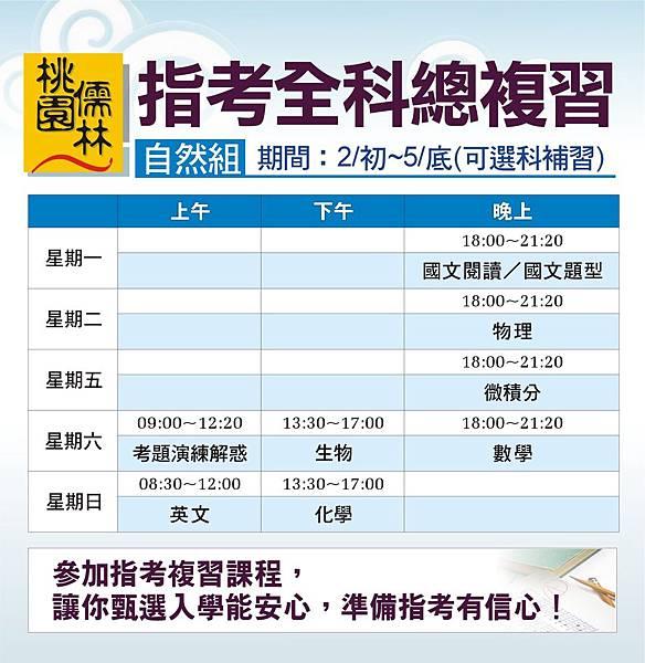 109_S3指考班課表_自.jpg