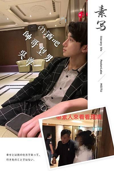 酒店經紀 M男模 龍亨酒店 百達妃麗.jpg