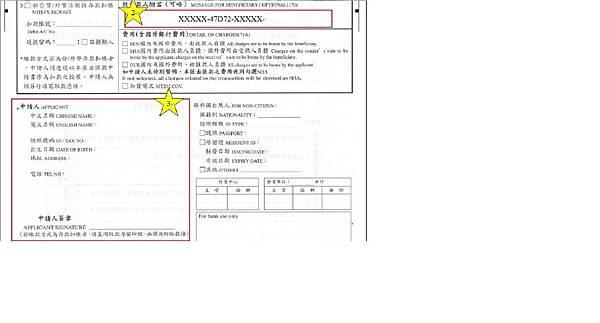 Ap電匯申請填寫資料2jpg