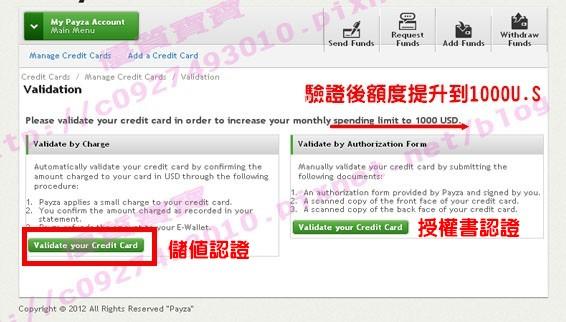 payza.jpg(信用卡)步驟6