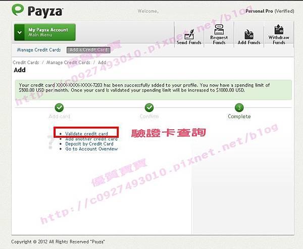 payza.jpg(信用卡)步驟4