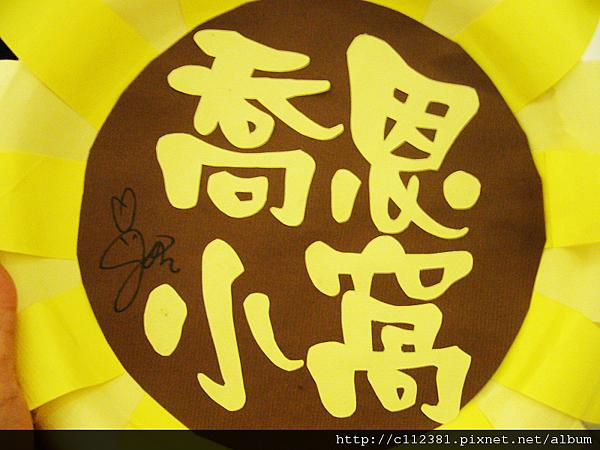 0716高雄喬見貓簽書會13