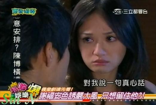 福氣又安康第11集搶先看006.jpg