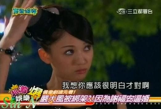 福氣又安康第11集搶先看014.jpg