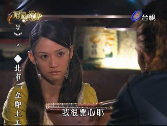 福氣又安康第16集裁圖11.jpg