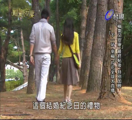 福氣又安康第17集裁圖02.jpg