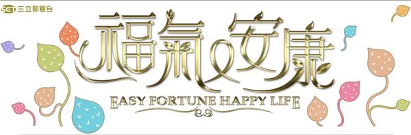 福安logo.PNG