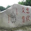 海濱步道的石雕藝術品