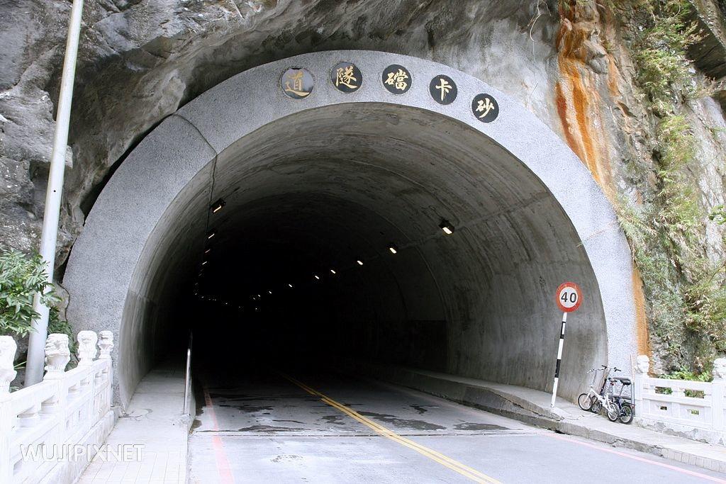 砂卡噹隧道