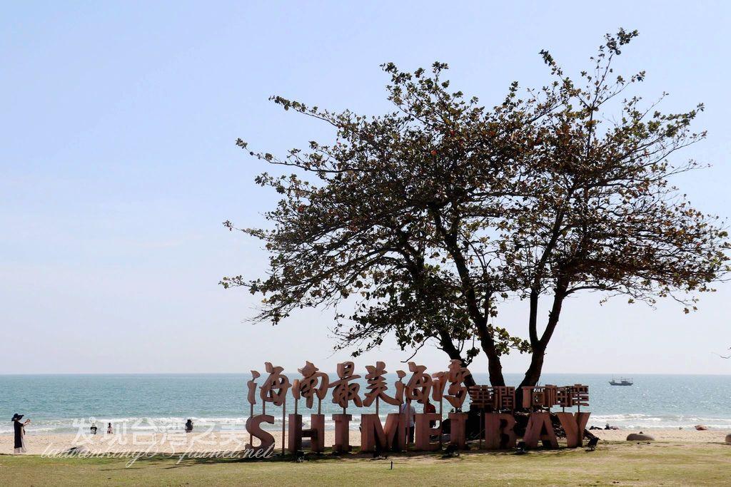 20190106海南島旅遊