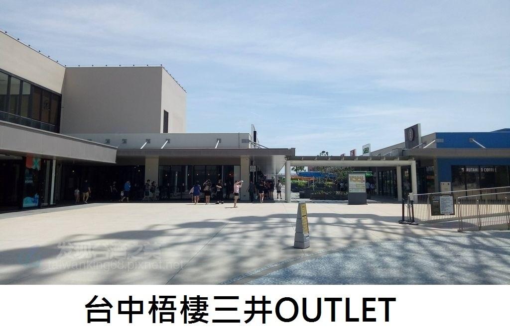 台中梧棲三井OUTLET商場