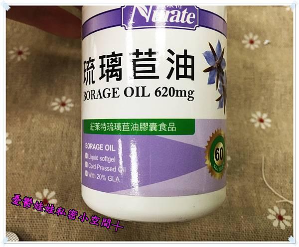 紐萊特琉璃苣油