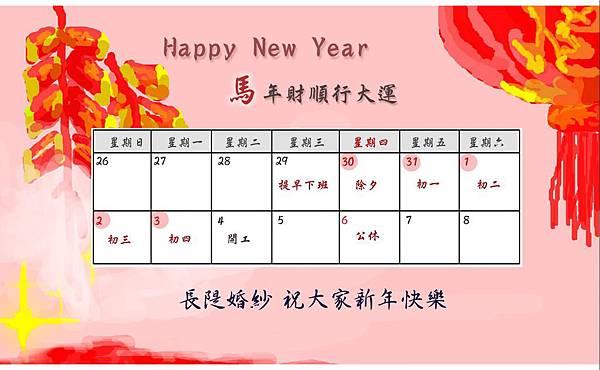 新年休息表