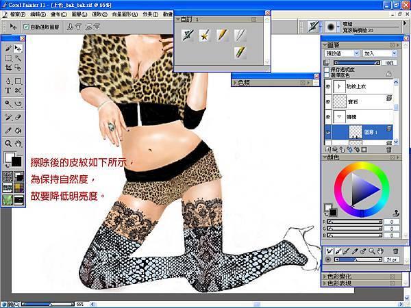 21皮紋多於擦除後檔.jpg