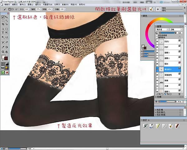 30褲襪亮面處刷上反光.jpg