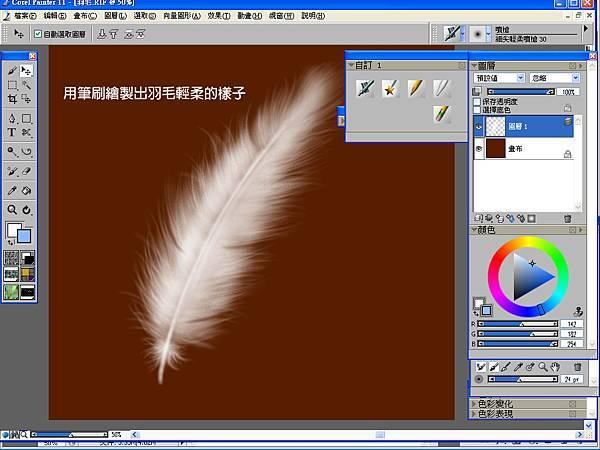 34用筆刷繪製出羽毛輕柔的樣子.jpg