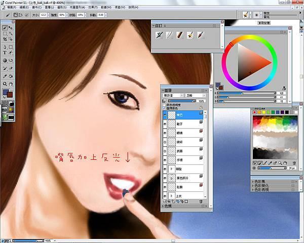 15嘴唇加上反光.jpg