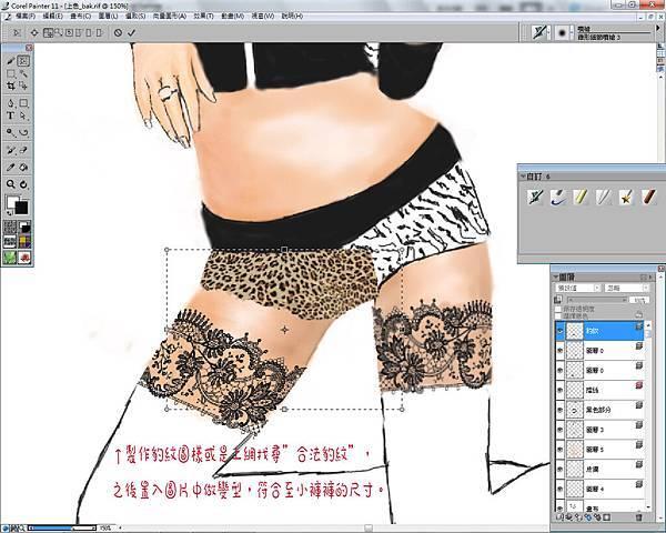 22放入豹紋小褲褲做變型.jpg