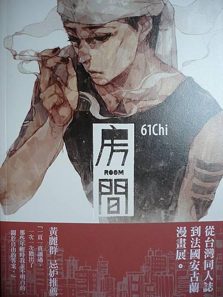 房間(61chi)