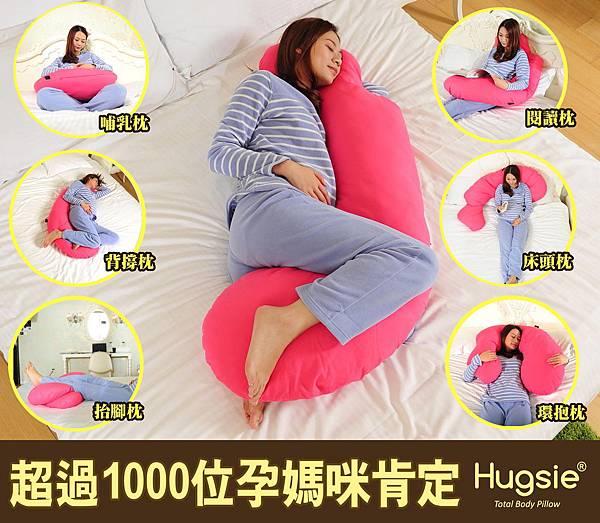 超過1000孕媽咪推薦1
