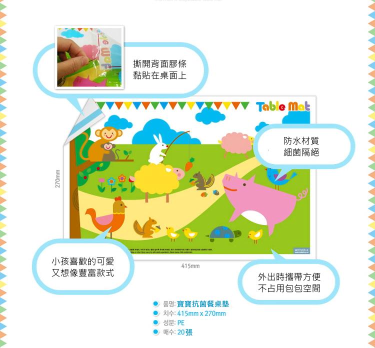 寶寶抗菌餐桌墊-中文