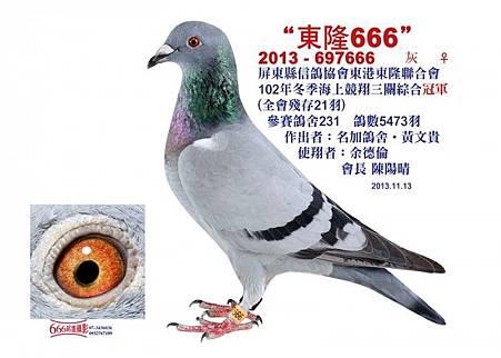 2013-697666東港東隆綜合冠軍