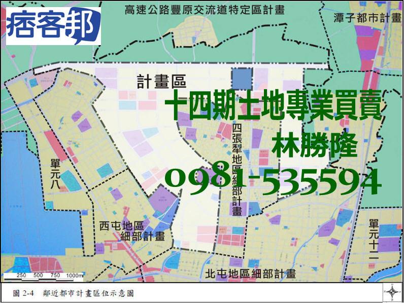 十四期土地專業買賣-3.jpg