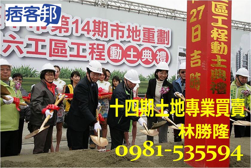 十四期土地專業買賣-4.jpg