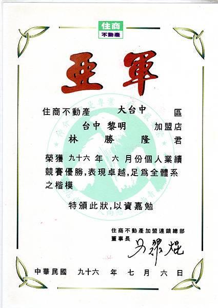 住商不動產大台中區業績競賽亞軍041.jpg