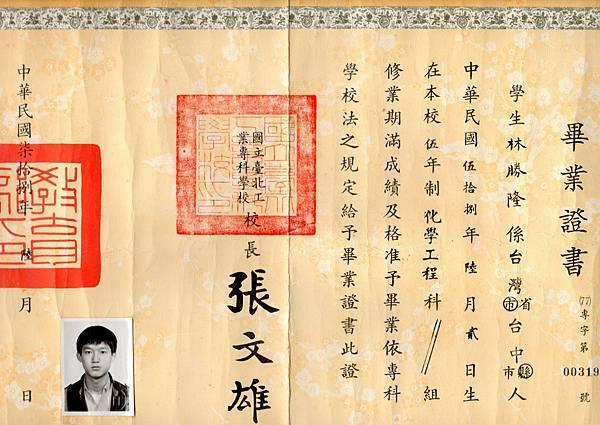 台北工專畢業證書043.jpg