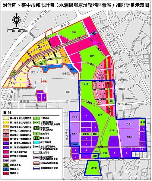 水湳機場原址細部計畫圖.jpg