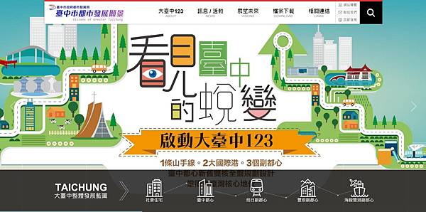 photo1台中市政府都市發展局提供.jpg