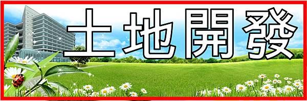 土地開發.jpg
