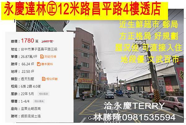 永慶達林㊣12米路昌平路4樓透店.jpg