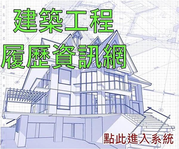 建築工程.jpg