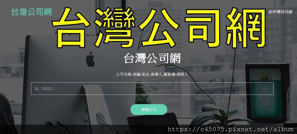 台灣公司網.jpg