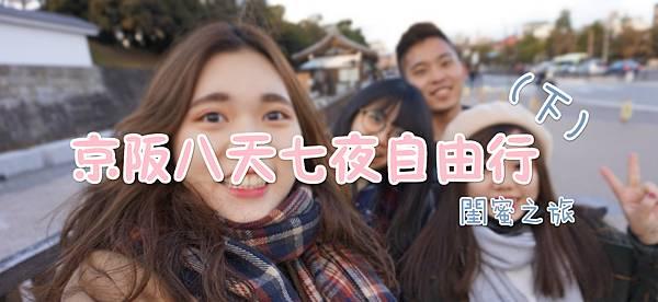 京下.jpg