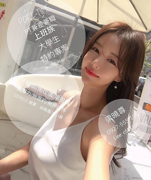 酒店花名冊 酒店藝名冊 酒店工作 Google搜尋梁曉尊 梁小尊.jpg