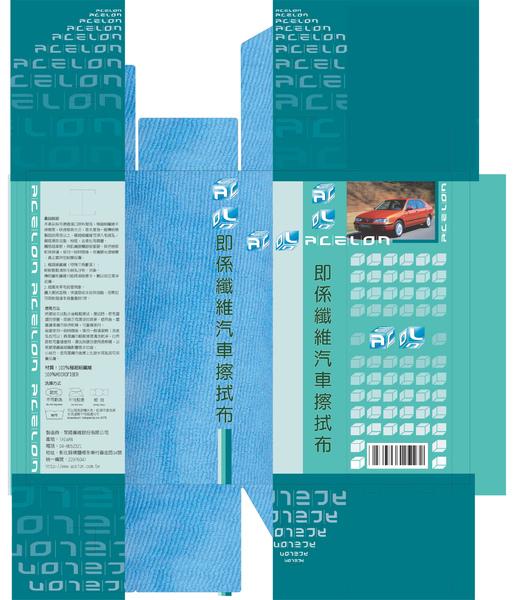 包裝-洗車巾.jpg